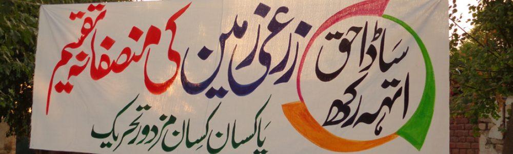 Pakistan Kissan Mazdoor Tehreek